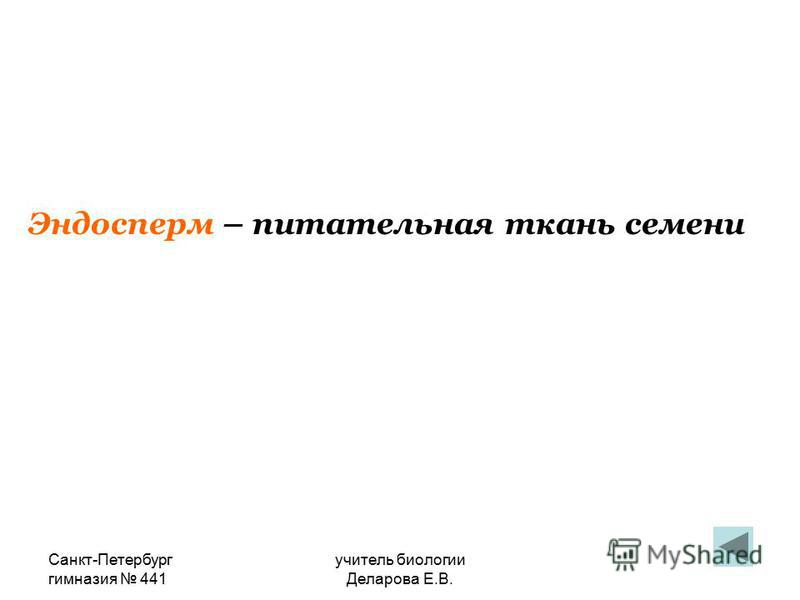 Санкт-Петербург гимназия 441 учитель биологии Деларова Е.В. Эндосперм – питательная ткань семени