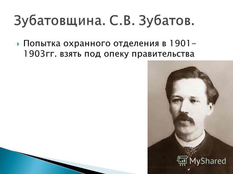 Попытка охранного отделения в 1901- 1903 гг. взять под опеку правительства