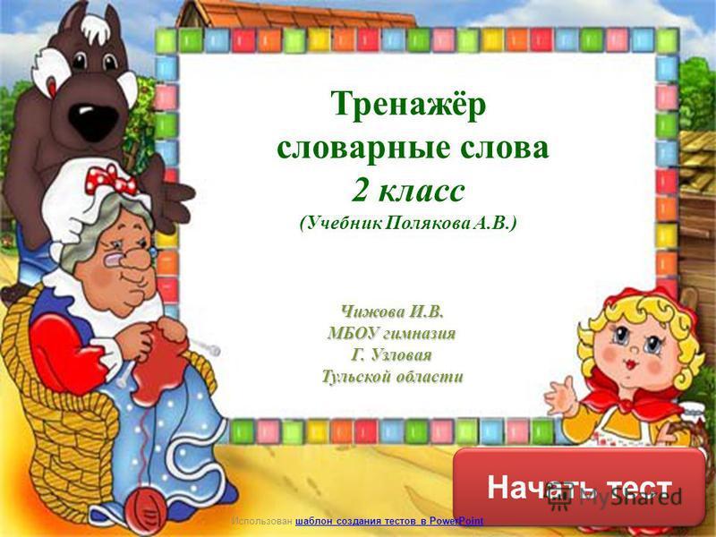 Интерактивный тренажёр по русскому языку для 2-го класса к учебнику а.в поляковой скачать бесплатно