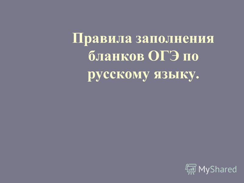 Правила заполнения бланков ОГЭ по русскому языку.