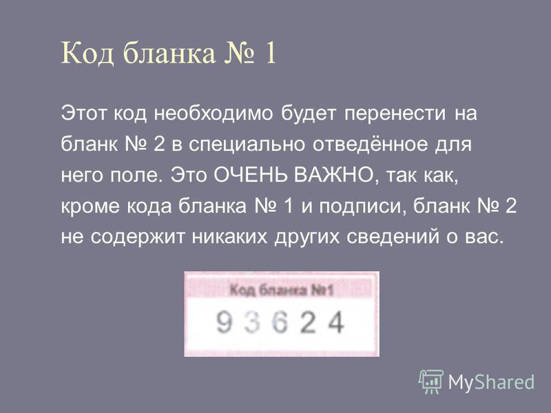 Код бланка 1 Этот код необходимо будет перенести на бланк 2 в специально отведённое для него поле. Это ОЧЕНЬ ВАЖНО, так как, кроме кода бланка 1 и подписи, бланк 2 не содержит никаких других сведений о вас.