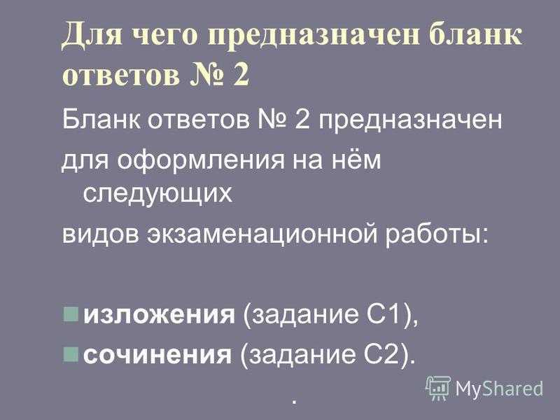 Для чего предназначен бланк ответов 2 Бланк ответов 2 предназначен для оформления на нём следующих видов экзаменационной работы: изложения (задание С1), сочинения (задание С2)..