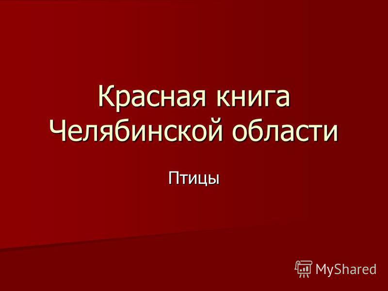 Красная книга Челябинской области Птицы