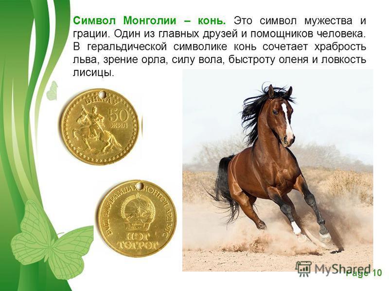 Free Powerpoint TemplatesPage 10 Символ Монголии – конь. Это символ мужества и грации. Один из главных друзей и помощников человека. В геральдической символике конь сочетает храбрость льва, зрение орла, силу вола, быстроту оленя и ловкость лисицы.