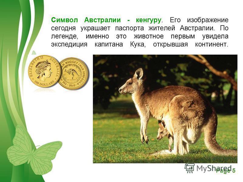 Free Powerpoint TemplatesPage 5 Символ Австралии - кенгуру. Его изображение сегодня украшает паспорта жителей Австралии. По легенде, именно это животное первым увидела экспедиция капитана Кука, открывшая континент.