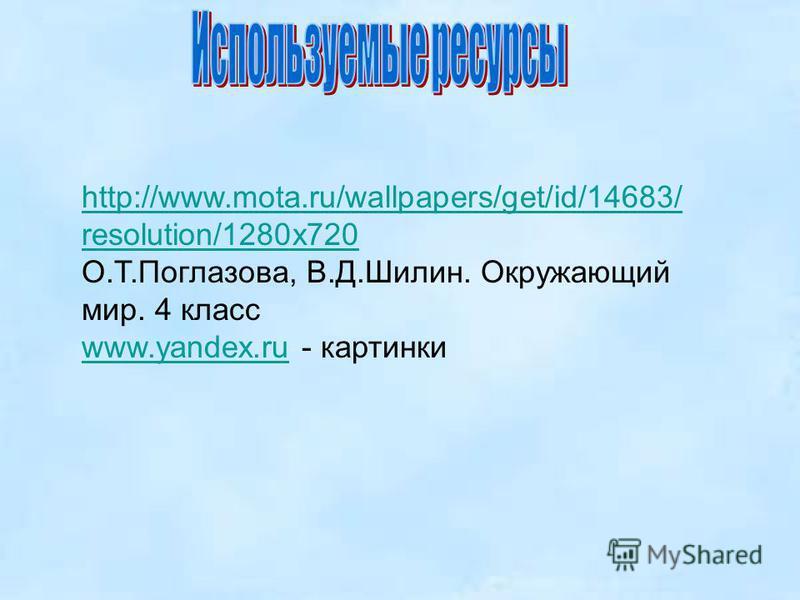 http://www.mota.ru/wallpapers/get/id/14683/ resolution/1280x720 О.Т.Поглазова, В.Д.Шилин. Окружающий мир. 4 класс www.yandex.ruwww.yandex.ru - картинки