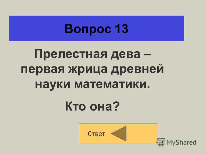 Вопрос 12 0 ооооооооооооооооооооооооооооооооооответ В какой системе счисления 5+3=10