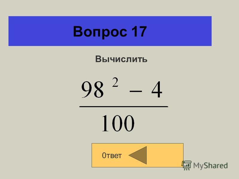 Вопрос 16 Кому принадлежат слова:«Математика – царица всех наук, а арифметика – царица математики»? 0 ооооооооооооооооооооооооооооооооооответ