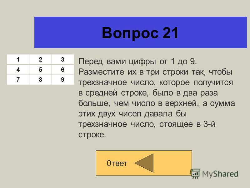Вопрос 20 0 ооооооооооооооооооооооооооооооооооответ Какой цифрой оканчивается произведение всех чисел от 7 до 81?
