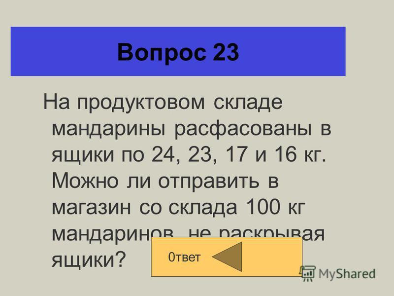 Вопрос 22 0 ооооооооооооооооооооооооооооооооооответ Назвать фамилию первого русского математика, написавшего первую книгу – учебник по математике.