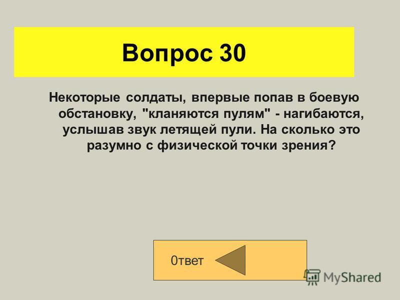 Вопрос 29 Можно ли загореть в комнате у освещенного солнцем, но закрытого окна? 0 ооооооооооооооооооооооооооооооооооответ