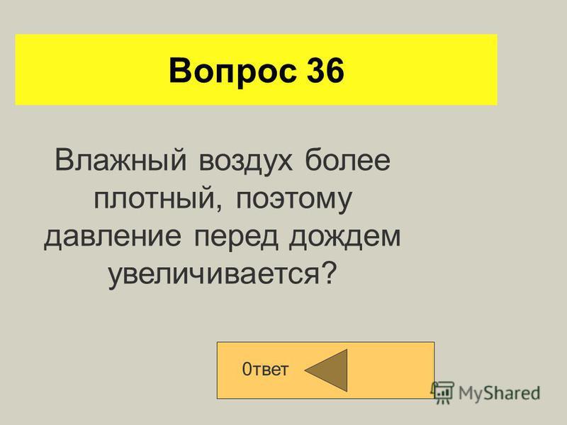 Вопрос 35 Что в переводе с греческого означает «ЭЛЕКТРОН»? 0 ооооооооооооооооооооооооооооооооооответ