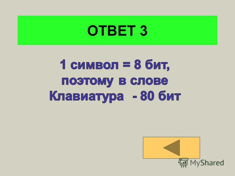 ОТВЕТ 2