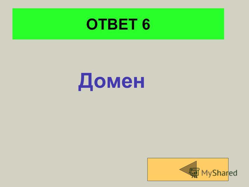 ОТВЕТ 5 модем