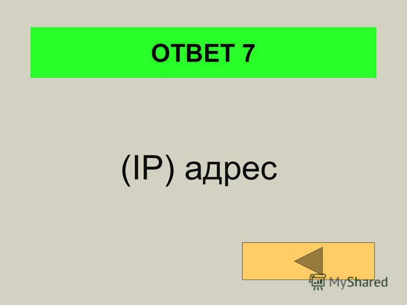 ОТВЕТ 6 Домен
