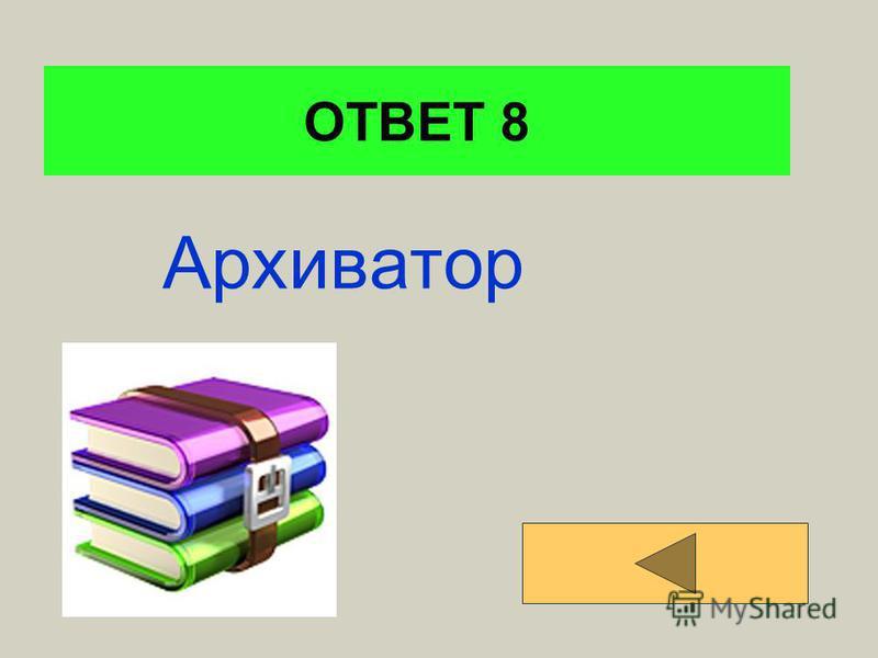 ОТВЕТ 7 (IP) адрес