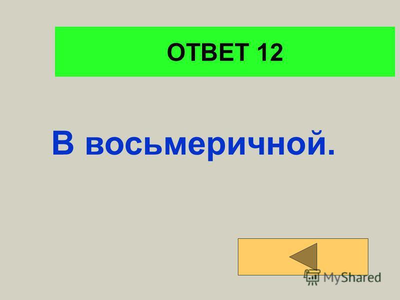 ОТВЕТ 11 Блок- схема