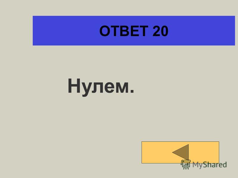 ОТВЕТ 19 -41 и -3. (-41) х (-3) = 123