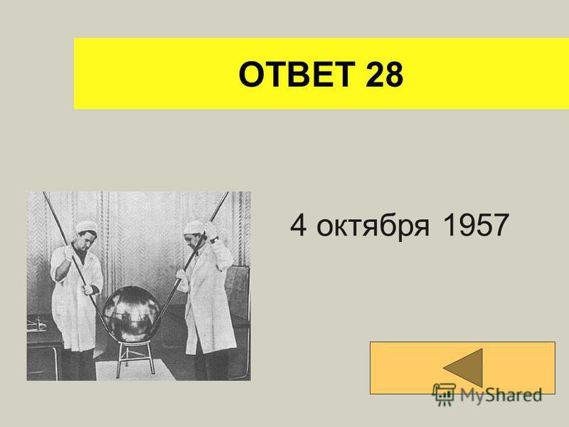 ОТВЕТ 27 Николай Коперник