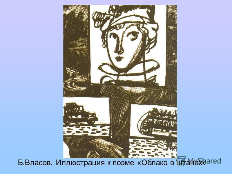 Б.Власов. Иллюстрация к поэме «Облако в штанах»