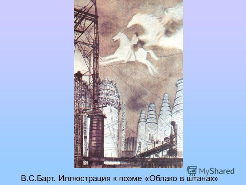 В.С.Барт. Иллюстрация к поэме «Облако в штанах»