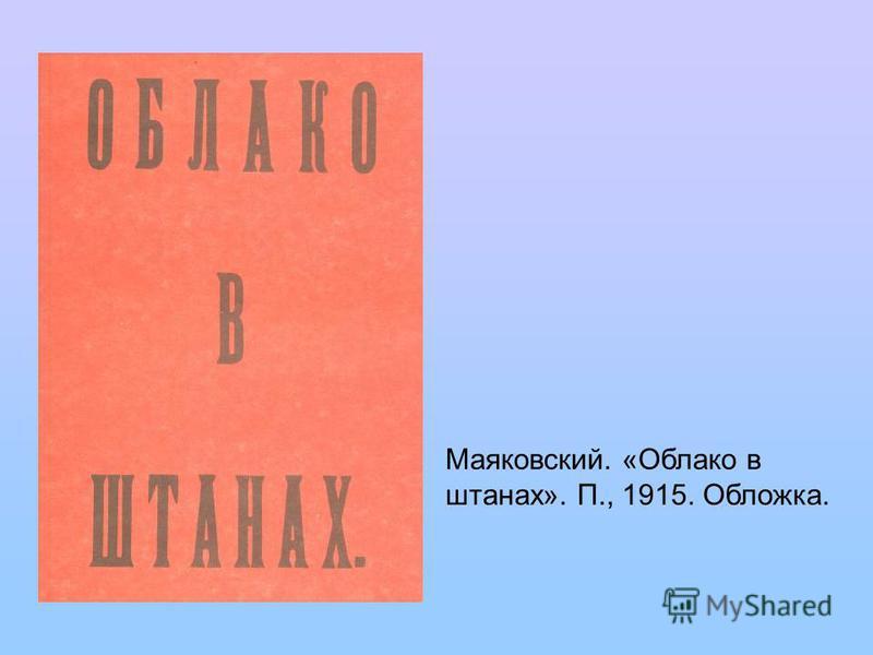 Маяковский. «Облако в штанах». П., 1915. Обложка.
