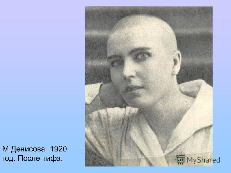 М.Денисова. 1920 год. После тифа.