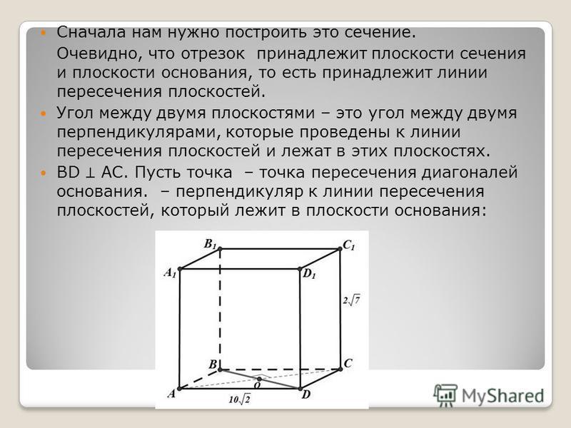 Сначала нам нужно построить это сечение. Очевидно, что отрезок принадлежит плоскости сечения и плоскости основания, то есть принадлежит линии пересечения плоскостей. Угол между двумя плоскостями – это угол между двумя перпендикулярами, которые провед