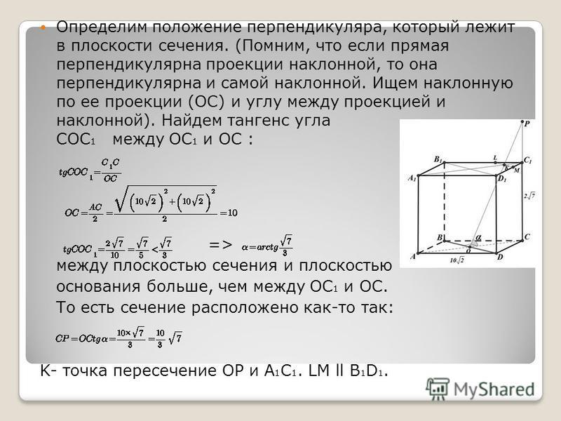 Определим положение перпендикуляра, который лежит в плоскости сечения. (Помним, что если прямая перпендикулярна проекции наклонной, то она перпендикулярна и самой наклонной. Ищем наклонную по ее проекции (OC) и углу между проекцией и наклонной). Найд
