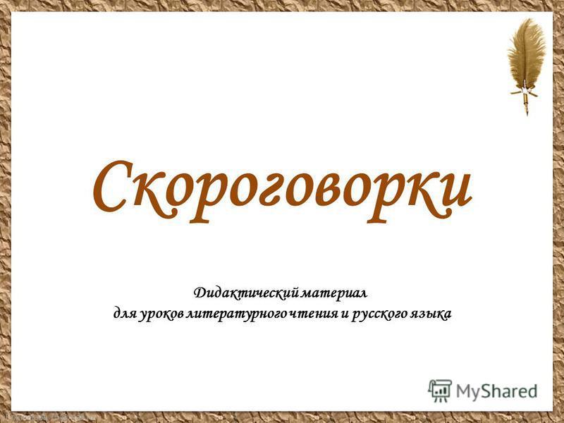 FokinaLida.75@mail.ru Скороговорки Дидактический материал для уроков литературного чтения и русского языка