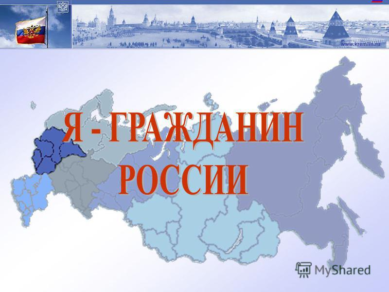 Классный час на тему я гражданин россии