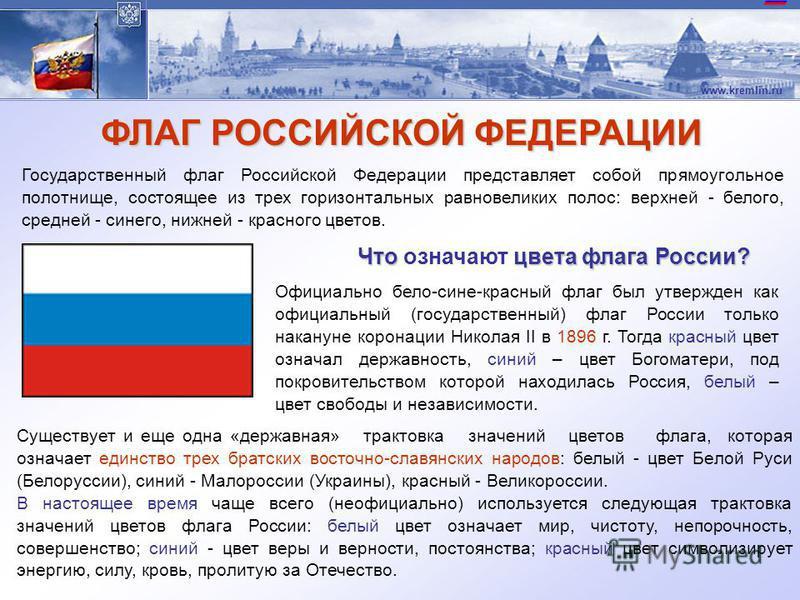 www.kremlin.ru Флаг - прикреплённое к древку или шнуру полотнище определённого цвета или нескольких цветов, часто с эмблемой, официальный символ государственной власти, олицетворяет суверенитет государства. Описание флага, как правило, фиксируется в