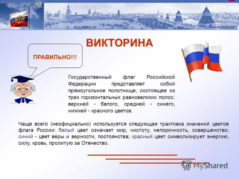 www.kremlin.ru ВИКТОРИНА 2. Укажи флаг России: Твой ответ, дружок?!