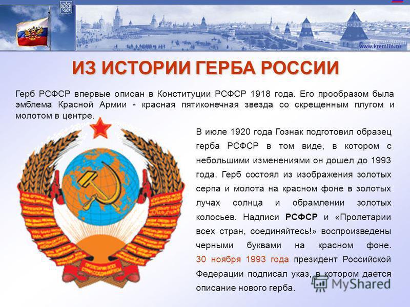 www.kremlin.ru ИЗ ИСТОРИИ ГЕРБА РОССИИ Изменилась раскраска герба - орел становится черным, а фон - желтым. На груди орла был щит с изображением всадника (древнейший герб Москвы). С 1730 года всадника стали называть Святым Георгием Победоносцем, пора