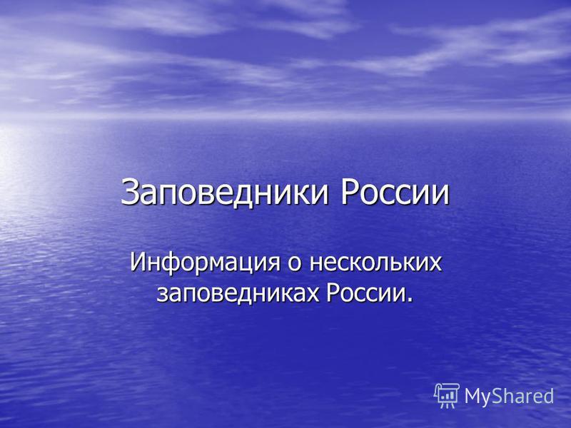Заповедники России Информация о нескольких заповедниках России.