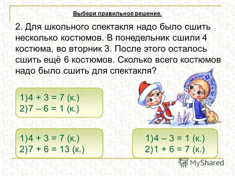 1)4 + 3 = 7 (к.)4 + 3 = 7 (к.) 2)7 + 6 = 13 (к.)7 + 6 = 13 (к.) 1)4 + 3 = 7 (к.)4 + 3 = 7 (к.) 2)7 – 6 = 1 (к.)7 – 6 = 1 (к.) 1)4 – 3 = 1 (к.)4 – 3 = 1 (к.) 2)1 + 6 = 7 (к.)1 + 6 = 7 (к.) 2. Для школьного спектакля надо было сшить несколько костюмов.