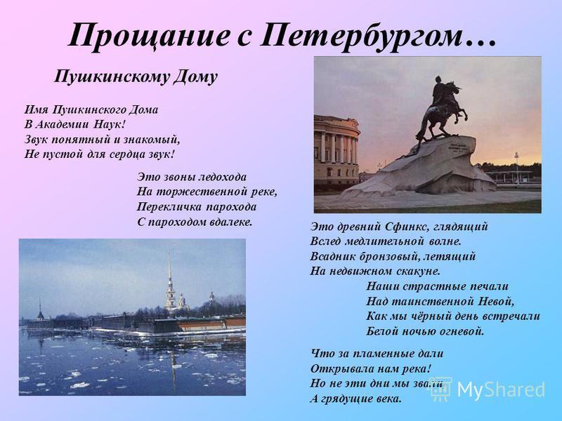 Питер пушкина стих