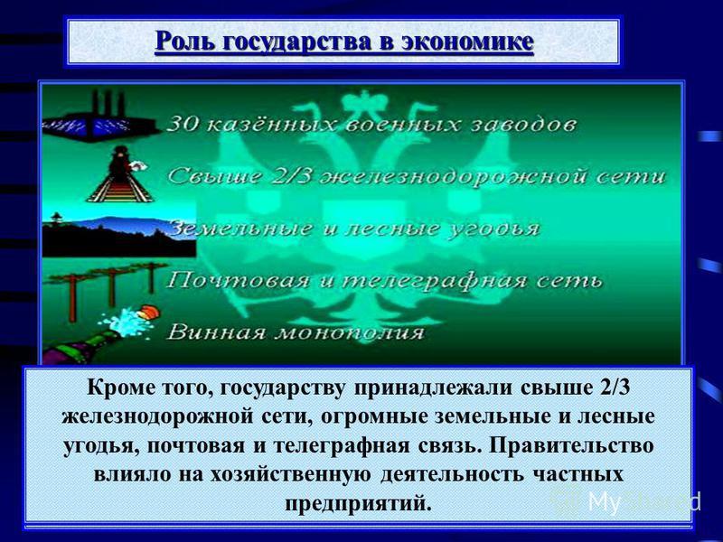 Важной особенностью России было наличие крупного государственного сектора экономики. Его ядром были казенные (от слова «казна») заводы, которые удовлетворяли военные нужды государства. Они принадлежали государству и им же финансировались. Роль госуда
