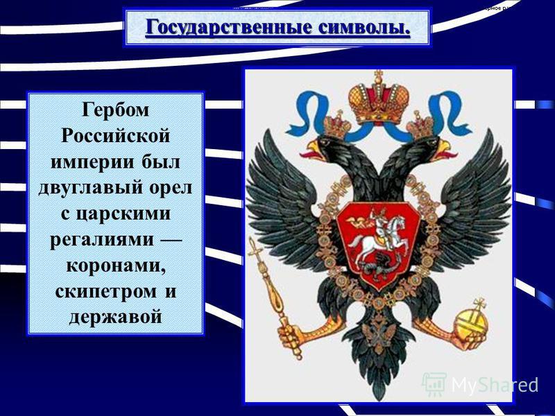 Государственные символы. Гербом Российской империи был двуглавый орел с царскими регалиями коронами, скипетром и державой