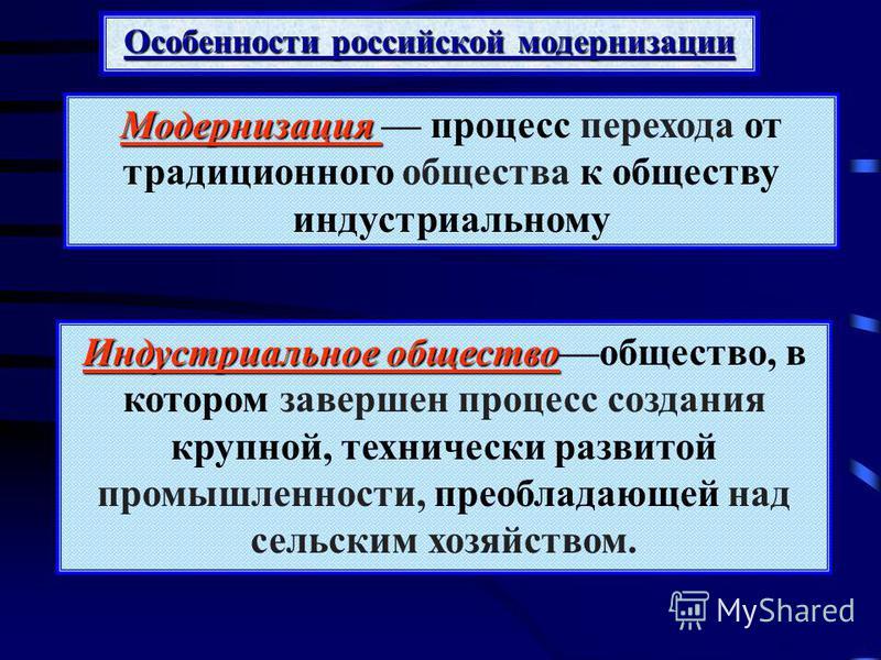 Особенности российской модернизации Модернизация Модернизация процесс перехода от традиционного общества к обществу индустриальному Индустриальное общество Индустриальное общество, в котором завершен процесс создания крупной, технически развитой пром
