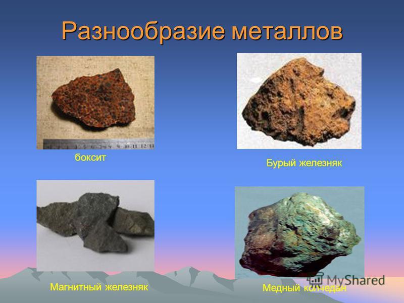 Разнообразие металлов Медный колчедан Магнитный железняк боксит Бурый железняк