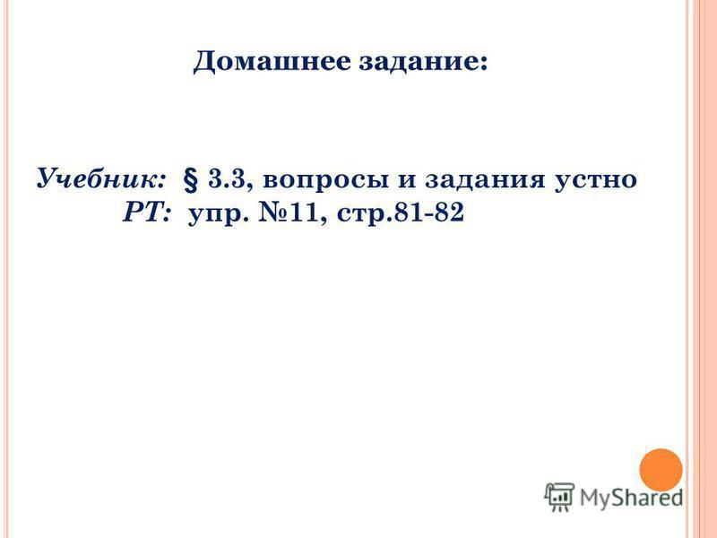 Домашнее задание: Учебник: § 3.3, вопросы и задания устно РТ: упр. 11, стр.81-82