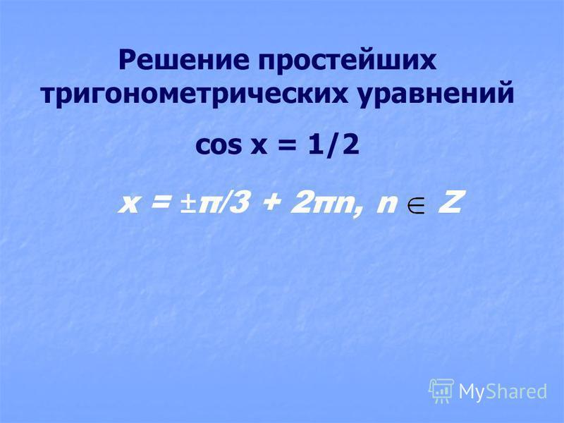Решение простейших тригонометрических уравнений cos x = 1/2 x = ±π/3 + 2πn, n Z