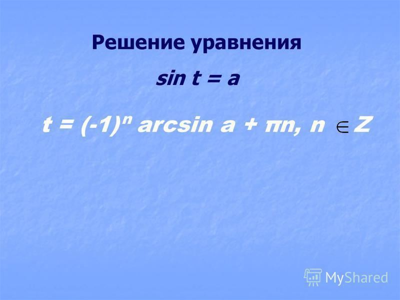 Решение уравнения sin t = a t = (-1) arcsin a + πn, n Z