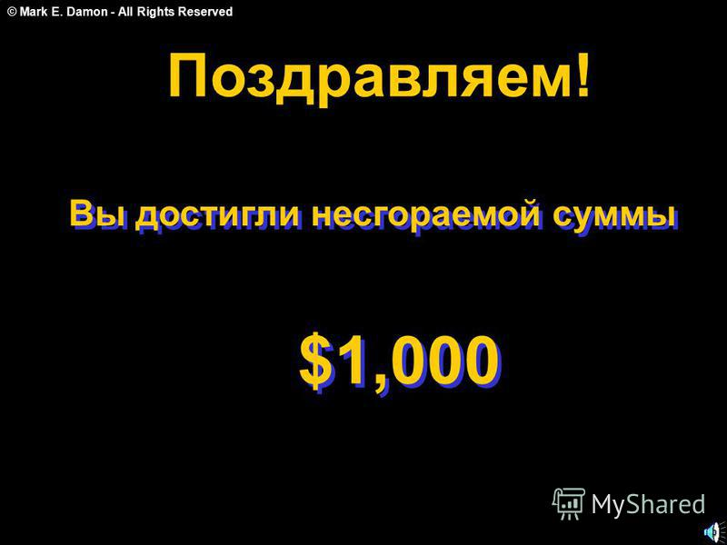 © Mark E. Damon - All Rights Reserved Вы достигли несгораемой суммы $1,000 П о з д р а в л я е м !