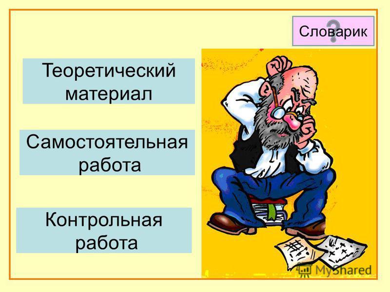 Теоретический материал Самостоятельная работа Контрольная работа Словарик