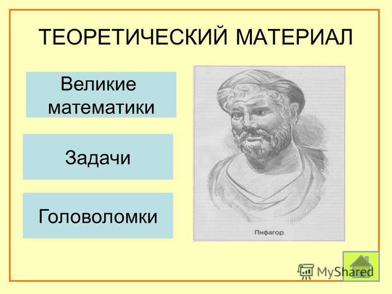 ТЕОРЕТИЧЕСКИЙ МАТЕРИАЛ Задачи Головоломки Великие математики