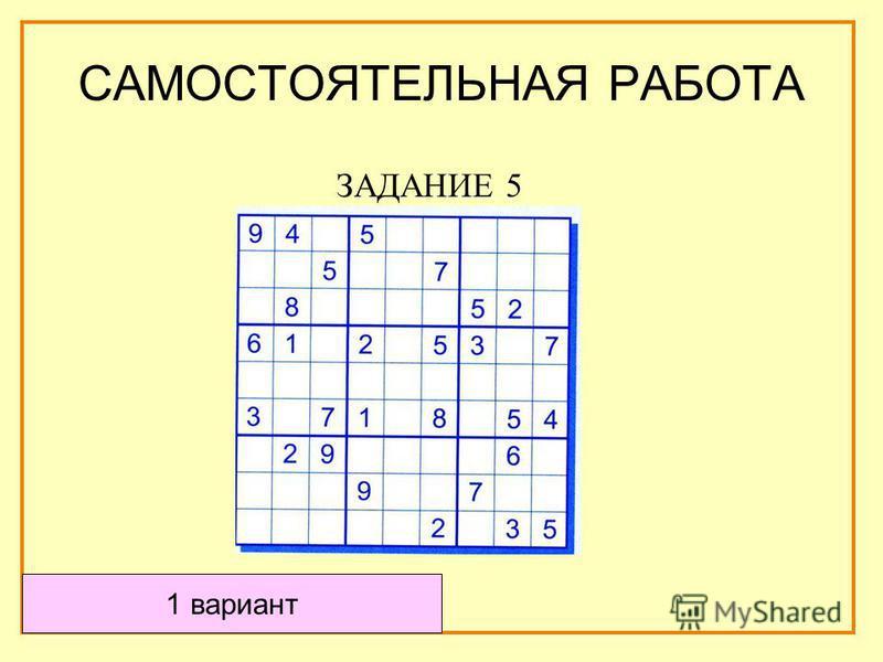 ЗАДАНИЕ 5 1 вариант