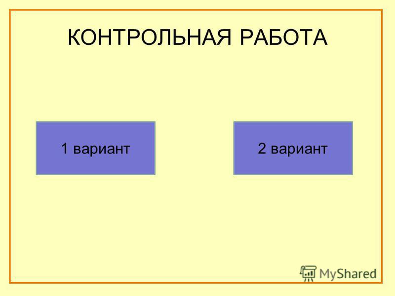 КОНТРОЛЬНАЯ РАБОТА 1 вариант 2 вариант