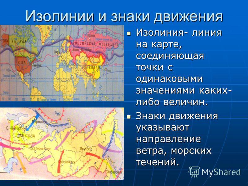 Изолинии и знаки движения Изолиния- линия на карте, соединяющая точки с одинаковыми значениями каких- либо величин. Изолиния- линия на карте, соединяющая точки с одинаковыми значениями каких- либо величин. Знаки движения указывают направление ветра,